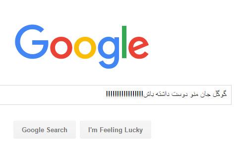 دوستی گوگل