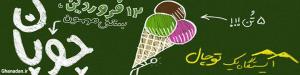 کمپین بازاریابی چریکی بستنی چوپان