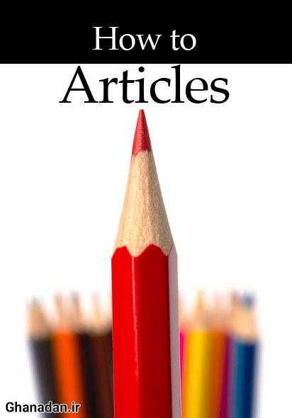 مقالات آموزشی و راهنما از جمله موضوعاتی هستند که میتوانند محتوای همیشه سبز باشند