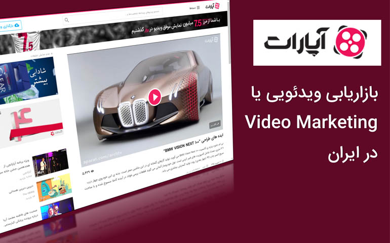 بازاریابی ویدئویی در ایران