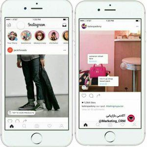 افزوده شدن قابلیت خرید اجتماعی بر روی اینستاگرام