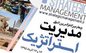 کنفرانس مدیریت استراتژیک